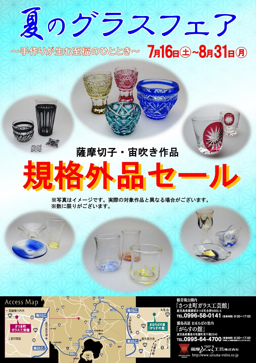 natsu_glass_fair2016_1