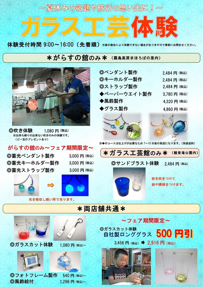 natsu_glass_fair2016_2