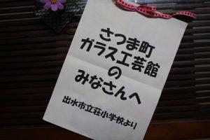 blog_sonota_sosyogakko4