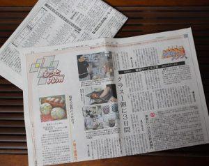 blog_media_nishinihonshinbun