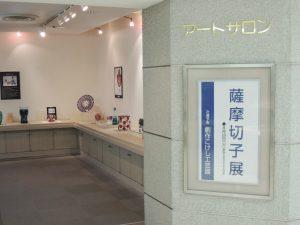 下関大丸5階美術画廊にて開催しています。
